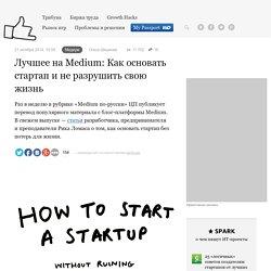 Лучшее на Medium: Как основать стартап и не разрушить свою жизнь