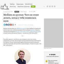 Medium по-русски: Чего не стоит делать, когда у тебя появилась идея