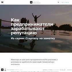 Как предприниматели зарабатывают репутацию — Medium Russian