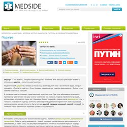 Симптомы и лечение подагры на Medside.ru