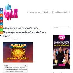 สล็อต Megaways Dragon's Luck Megaways: เล่นตอนนี้และรับรางวัลเงินสดก้อนโต