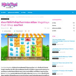 ค้นหาวิธีที่เร็วที่สุดในการชนะสล็อต MegaWays Fruit Shop ออนไลน์