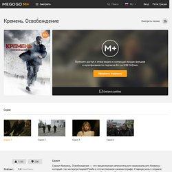 megogo.net