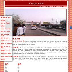 How to Reach Mehandipur Balaji Temple Rajasthan