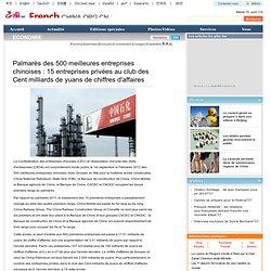 Palmarès des 500 meilleures entreprises chinoises : 15 entreprises privées au club des Cent milliards de yuans de chiffres d'affaires