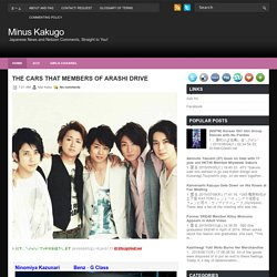 The Cars That Members of Arashi Drive ~ Minus Kakugo