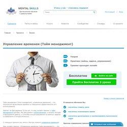 Тайм менеджмент. Управление временем - онлайн-тренинг по тайм менеджменту Mental Skills