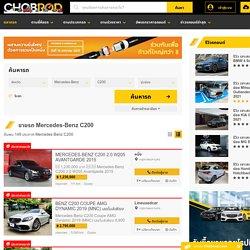 ซื้อขายรถยนต์ Mercedes-Benz C200 ใหม่และมือสอง รถยนต์ราคาถูกกว่า มีรถ 143 คันกำลังขายอยู่