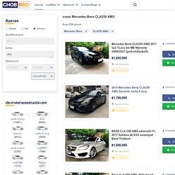 ซื้อขายรถ Mercedes-Benz CLA250 AMG มือสองและใหม่ มากกว่า 246 คันกำลังขายอยู่ในประเทศไทย