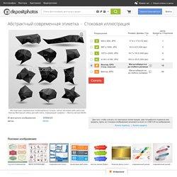 Стоковые фото, иллюстрации и векторные изображения