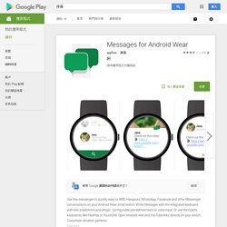 Messages for Android Wear - Google Play Android 應用程式