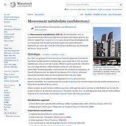 Mouvement métaboliste (architecture)
