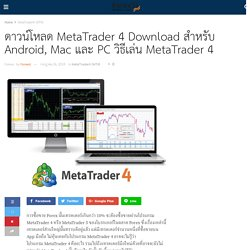 ดาวน์โหลด MetaTrader 4