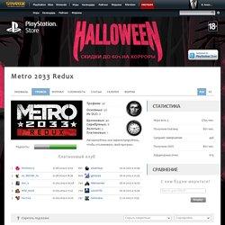 Трофеи/призы Metro 2033 Redux PS4