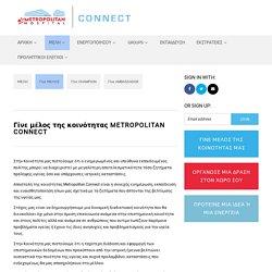 ΓΙΝΕ ΜΕΛΟΣ - Metropolitan Connect - ΔΙΑΔΙΚΤΥΑΚΗ ΚΟΙΝΟΤΗΤΑ ΓΙΑ ΤΗΝ ΥΓΕΙΑ