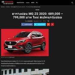 ตารางผ่อน MG ZS 2020: 689,000 – 799,000 บาท ใหม่ สเปคทุกรุ่นย่อย