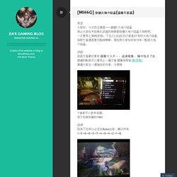 [MH4G] 快刷大地の結晶(遺跡平原篇)