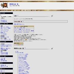 MHX大剣一覧 -(MHX)モンスターハンタークロス攻略データwiki