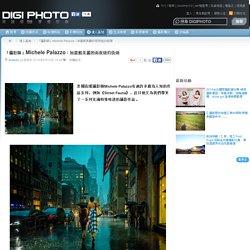 「攝影師」Michele Palazzo:如畫般美麗的雨夜紐約街頭