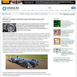 Michelin снабдит электронными метками шины для Formula E