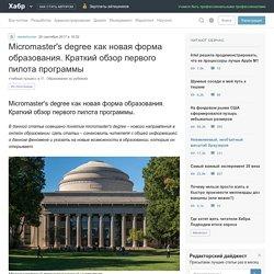 Micromaster's degree как новая форма образования. Краткий обзор первого пилота программы