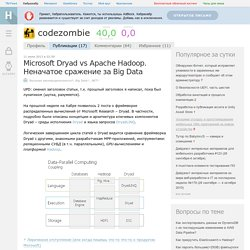 Hadoop vs Dryad (или ничего личного)