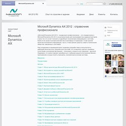 Microsoft Dynamics AX 2012 : справочник профессионала