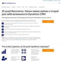 Бесплатная пробная версия Microsoft Dynamics CRM