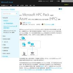 使用 Microsoft HPC Pack 設定混合式運算叢集