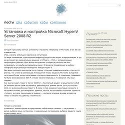 Установка и настройка Microsoft Hyper-V Server 2008 R2