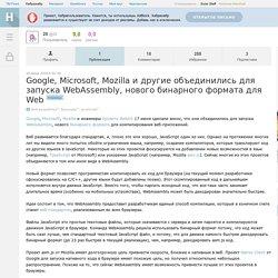 Google, Microsoft, Mozilla и другие объединились для запуска WebAssembly, н