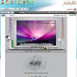 Microsoft Office Pro 2003 / 2007 نسخ عربية وفرنسية كل نسخة على رابط واحد سريع 1.56GB
