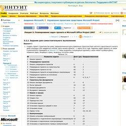 Планирование задач проекта в Microsoft Office Project 2007