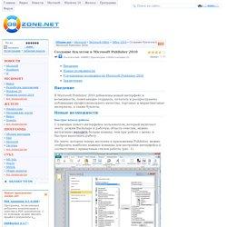 Создание буклетов в Microsoft Publisher 2010
