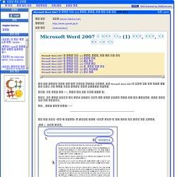 Microsoft Word 2007 로 매뉴얼 제작: (1) 머리말, 꼬리말, 본문 기본 서식 지정