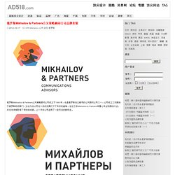 Russian Mikhailov & Partners PR strategy consulting firm Brand - brand - top design - AD518.com