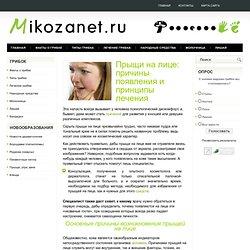 Прыщи на лице: причины появления и принципы лечения