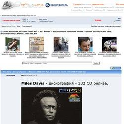 Miles Davis - Discography (322 Cd Releases) 1946-2009 Mp3 скачать бесплатно песню, музыка mp3