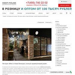 Ресторан «Milse» в Новой Зеландии: сложный параметрический дизайн - DeepHouse.ru