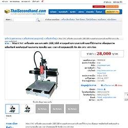 Mini CNC เครื่องตัด และแกะสลัก 2มิติ,3มิติ ควบคุมด้วยระบบควบพิวเตอร์ใช้งานง่าย เพิ่มคุณภาพผลิตภัณฑ์ ลดต้นทุนด้านแรงงาน ของเสีย และ เวลา ด้วยคุณสมบัติ กัด ตัด เจาะ เซาะร่อง | ThaiSecondhand.com