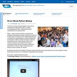 Отчет Minsk Python Meetup