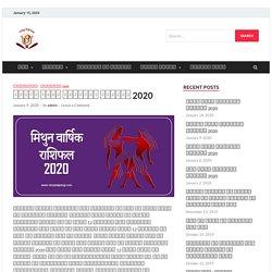 मिथुन राशि वार्षिक राशिफल 2020, Mithun rashi yearly horoscope 2020.