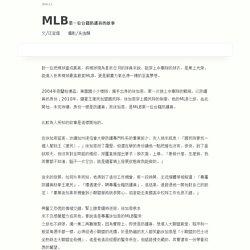 MLB第一位台籍防護員的故事