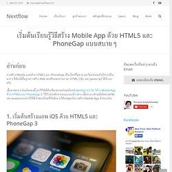เริ่มต้นเรียนรู้วิธีสร้าง Mobile App ด้วย HTML5 และ PhoneGap แบบสบายๆ