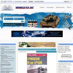 Военные машины № 59 - Германские 88-мм орудия. 1939-1945 » ModelFan.ru - Military Books / Modelling (Военные Книги / Книги по Моделизму)