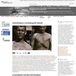 Татуировки уголовных заключенных в Соловках. Modern Solovki Tatoo. Solovki.