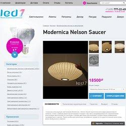 Modernica Nelson Saucer