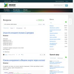 Вопросы / MODx-cms сообщество - живое общение о MODx