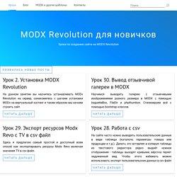MODx для новичков