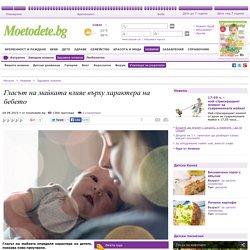 Гласът на майката влияе върху характера на бебето / moetodete.bg